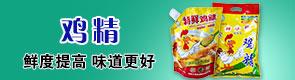 河北邯郸大拇指调味品有限公司