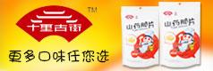 青州市十里古街食品有限公司