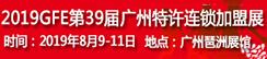 22019 GFE第39届广州国际连锁加盟展览会(秋季大展)