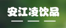焦作市安江凌饮品有限公司