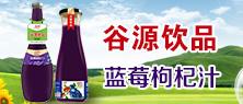 民权县谷源饮品