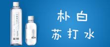 黑龙江省海圣饮品有限公司