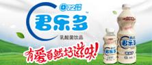 君乐多乳饮品全国运营中心
