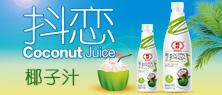广州旺仔饮料有限公司