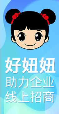 好妞妞乐虎体育饮料招商网