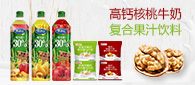 河北鼎力食品有限公司(完达山热茶,诺之邻)